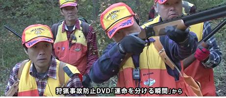 狩猟事故防止DVD「運命を分ける瞬間」から