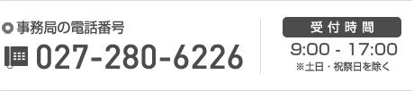 TEL.027-280-6226
